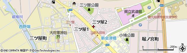 福井県福井市三ツ屋周辺の地図