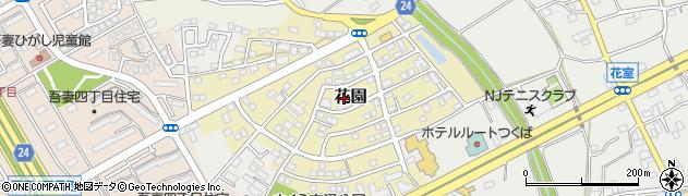 茨城県つくば市花園周辺の地図
