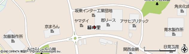 茨城県坂東市緑の里周辺の地図