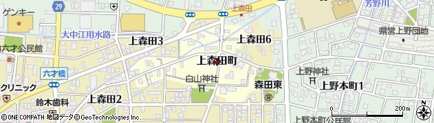 福井県福井市上森田町周辺の地図