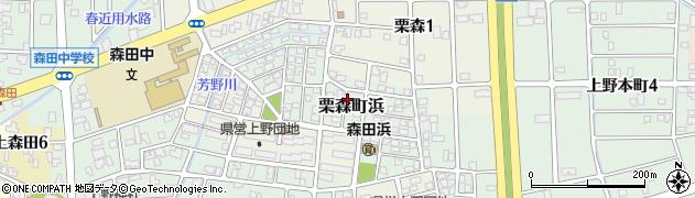 福井県福井市栗森町浜周辺の地図