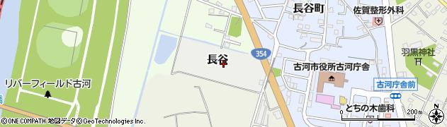 茨城県古河市長谷周辺の地図