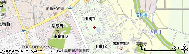 茨城県下妻市田町周辺の地図