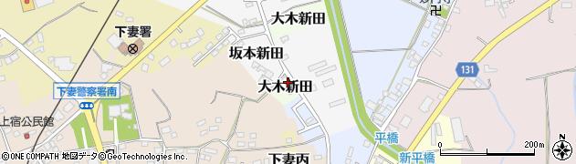 茨城県下妻市大木新田周辺の地図