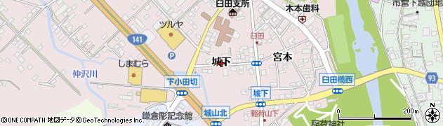 長野県佐久市臼田(城下)周辺の地図