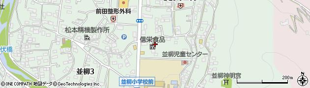 長野県松本市並柳周辺の地図