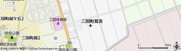 福井県坂井市三国町覚善周辺の地図