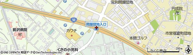 問屋団地入口周辺の地図