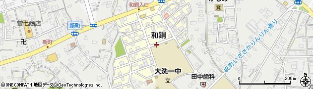 茨城県大洗町(東茨城郡)和銅周辺の地図