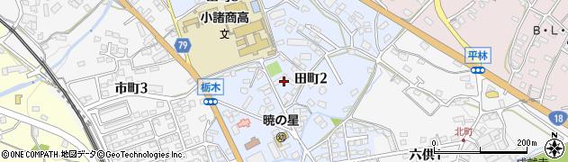 長野県小諸市田町周辺の地図