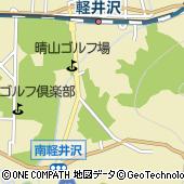 軽井沢プリンスホテル フォレスターナ軽井沢