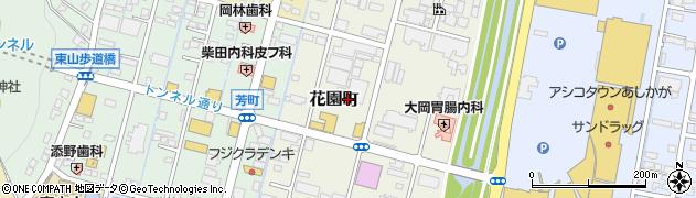 栃木県足利市花園町周辺の地図