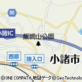 長野県小諸市菱平2805-1