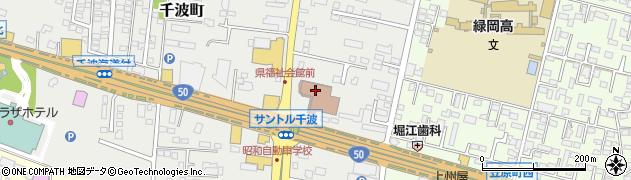 茨城県社会福祉協議会茨城県福祉人材センター周辺の地図