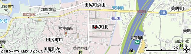 石川県加賀市田尻町(北)周辺の地図