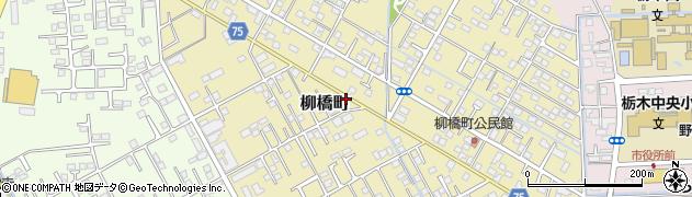 栃木県栃木市柳橋町周辺の地図