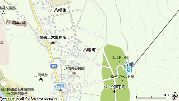 〒920-2113 石川県白山市八幡町の地図