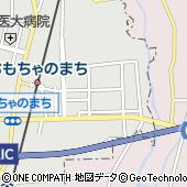 栃木県下都賀郡壬生町おもちゃのまち3丁目6-20