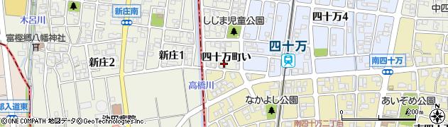 石川県金沢市四十万町(い)周辺の地図