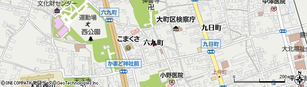 長野県大町市大町(六九町)周辺の地図