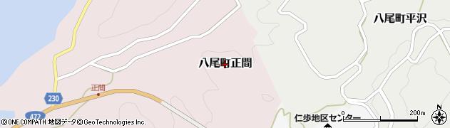 富山県富山市八尾町正間周辺の地図