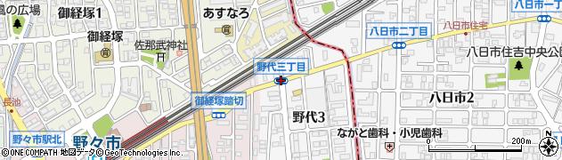野代3周辺の地図