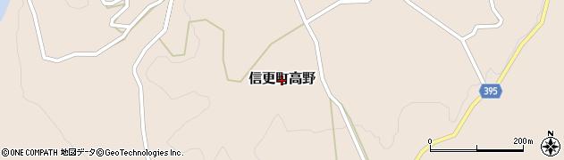長野県長野市信更町高野周辺の地図