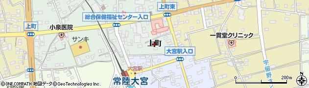 茨城県常陸大宮市上町周辺の地図