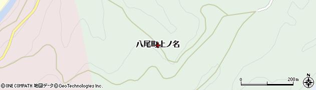 富山県富山市八尾町上ノ名周辺の地図