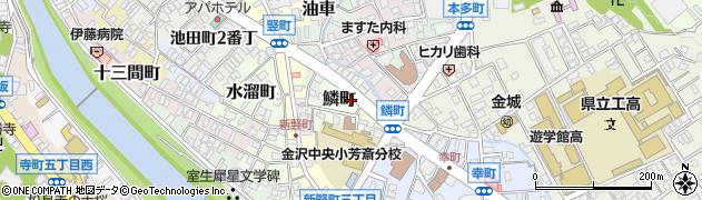 石川県金沢市鱗町周辺の地図
