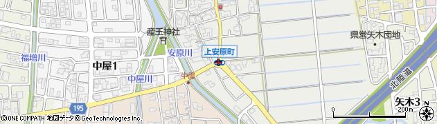 上安原町周辺の地図