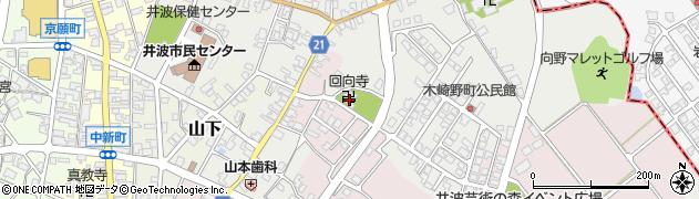 回向寺周辺の地図