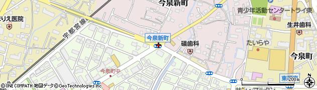 今泉新町周辺の地図