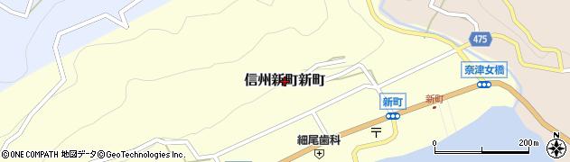 長野県長野市信州新町新町周辺の地図