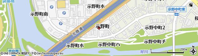 石川県金沢市示野町周辺の地図