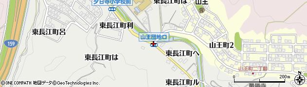 山王団地口周辺の地図