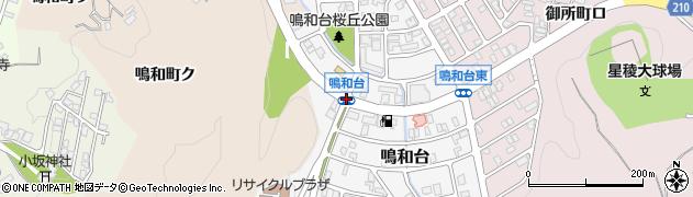鳴和台周辺の地図