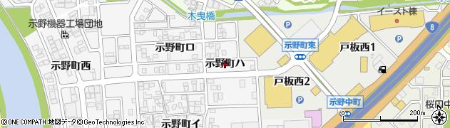 石川県金沢市示野町(ハ)周辺の地図