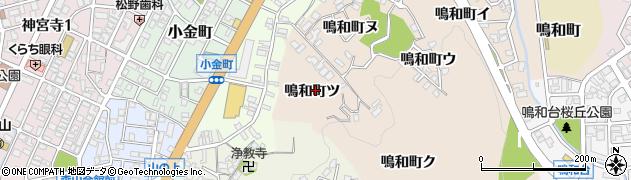 石川県金沢市鳴和町(ツ)周辺の地図