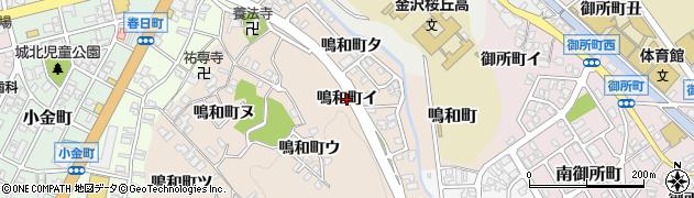 石川県金沢市鳴和町(イ)周辺の地図