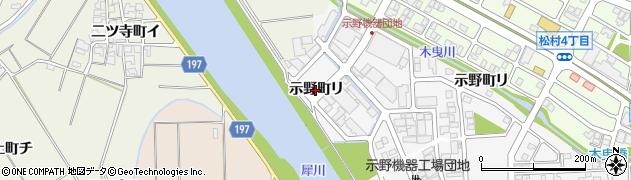 石川県金沢市示野町(リ)周辺の地図