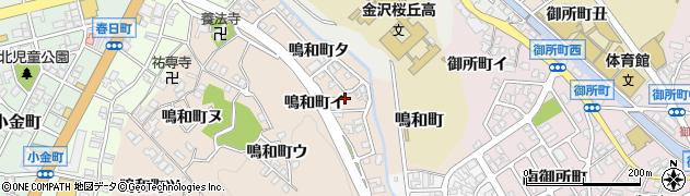 石川県金沢市鳴和町(タ)周辺の地図