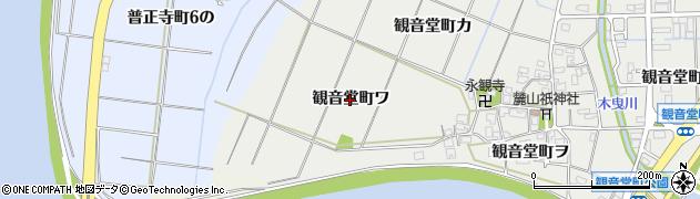 石川県金沢市観音堂町(ワ)周辺の地図