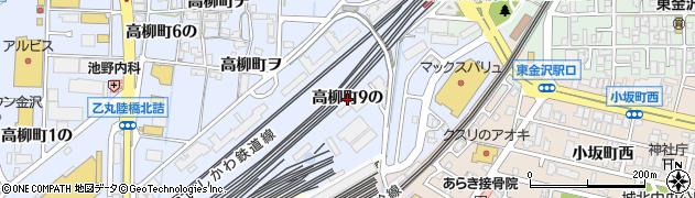 石川県金沢市高柳町(9の)周辺の地図