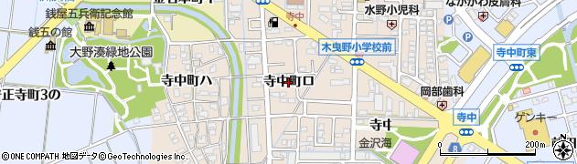石川県金沢市寺中町(ロ)周辺の地図