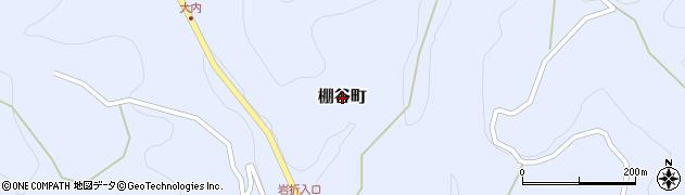 茨城県常陸太田市棚谷町周辺の地図