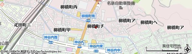石川県金沢市柳橋町(チ)周辺の地図