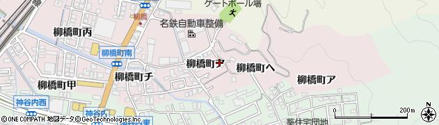 石川県金沢市柳橋町(ヘ)周辺の地図