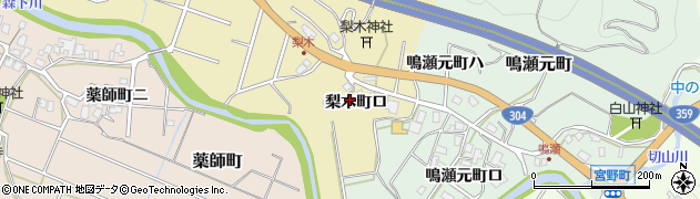 石川県金沢市梨木町(ロ)周辺の地図