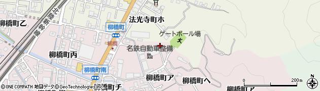 石川県金沢市柳橋町(ホ)周辺の地図